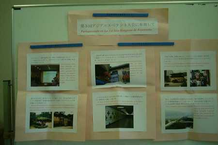 アジア大会に参加した報告